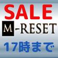 Mリセット激安セール