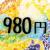 980円でモンテカルロ